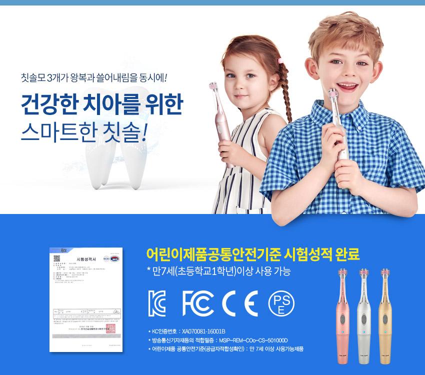 어린이제품 공통 안전기준 시험성적 완료